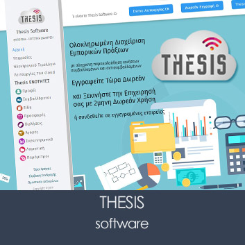 Thesis Software